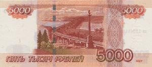 Вес пятитысячной купюры монетный аукцион старая монета